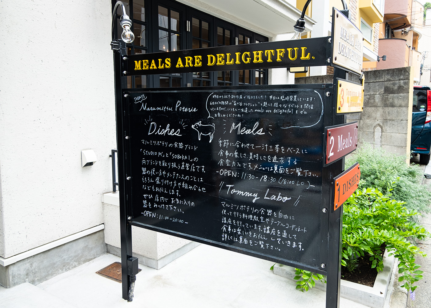 MEALS ARE DELIGHTFUL看板